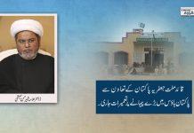 قائد ملت جعفریہ پاکستان علامہ ساجد علی نقوی کی جانب سے تفتان پاکستان ہاؤس میں تعمیرات جاری