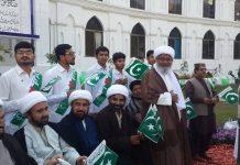 وفاق المدارش شیعہ پاکستان بھرپور انداز میں یوم آزادی پاکستان منائے گا