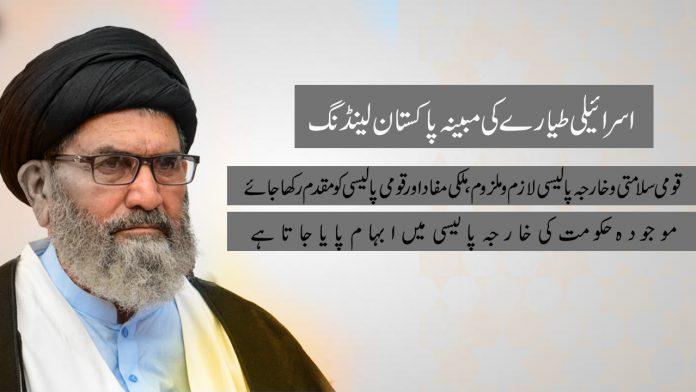 قومی سلامتی و خارجہ پالیسی لازم و ملزوم، ملکی مفاد اور قومی پالیسی کو مقدم رکھا جائے، قائد ملت علامہ ساجد نقوی