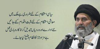 سیاسی استحکام کےلئے ضروری ہے ملک میں معاشی استحکام کےلئے مثبت اقدام کئے جائیں، علامہ ساجد نقوی