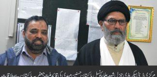 مرکزی ڈپٹی سیکریٹری جنرل شیعہ علماء کونسل پاکستان کی قائد ملت جعفریہ پاکستان سے ملاقات