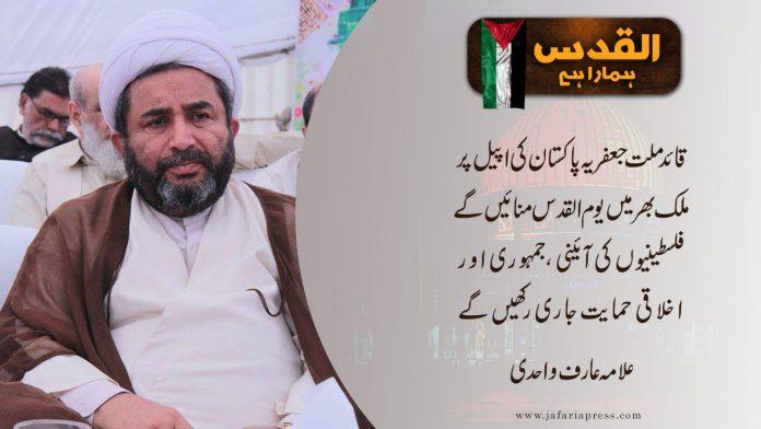 قائد ملت جعفریہ پاکستان علامہ ساجد نقوی کی اپیل پر ملک بھر میں یوم القدس منایا جائے گا
