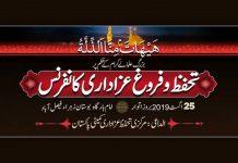 مرکزی تحفظ عزاداری کمیٹی پاکستان کی جانب سے فیصل آباد میں کانفرنس 25اگست کو ہوگی