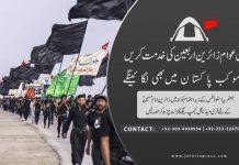جعفریہ اسٹوڈنٹس آرگنائزیشن پاکستان کے زیر انتظام کوئٹہ میں زائرین اربعین کے لئے کیمپ لگایا جائیگا