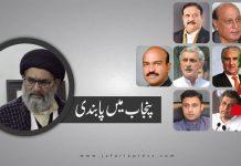 قائد ملت جعفریہ پاکستان آیت اللہ سید ساجد علی نقوی پر پنجاب کے مختلف اضلاع میں داخلے پر پابندی عائد