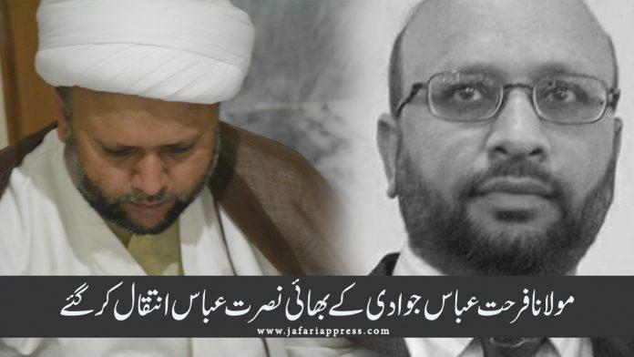 مولانا فرحت عباس جوادی کے بھائی نصرت عباس انتقال کرگئے