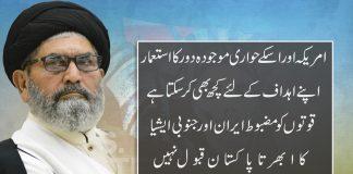 امریکہ اور اسکے حواری موجودہ دور کا استعمار، اپنے اہداف کےلئے کچھ بھی کرسکتاہے، قائد ملت جعفریہ پاکستان