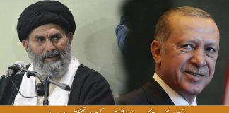 پاکستان آمد پر ترک صدر کو خوش آمدید کہتے ہیں، کشمیر ایشو پر جرات مندموقف لائق تحسین قائد ملت علامہ ساجد نقوی