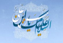 حضرت امام حسن مجتبی علیہ السلام کی حیات طیبہ پر ایک نظر