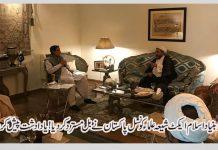 تحفظ بنیاد اسلام ایکٹ شیعہ علماء کونسل پاکستان نے اسپیکر پنجاب اسمبلی کو یادادشت پیش کردی