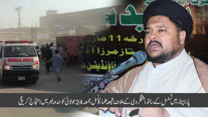 پاراچنار میں دہشتگردی کے خلاف میں جمعہ24 جولائی سندھ بھر احتجاج کرینگے