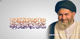 امام علی نقی ؑ نے اسلام کی آفاقی تعلیمات و معارف کے فروغ میں کر دار ادا کیا، قائد ملت جعفریہ پاکستان علامہ ساجد نقوی