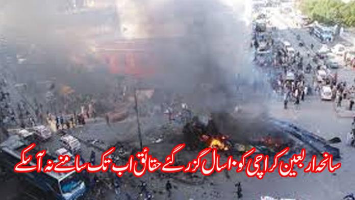 سانحہ اربعین کراچی کو ۱۰ سال گزرگئےحقائق اب تک سامنے نہ آسکے