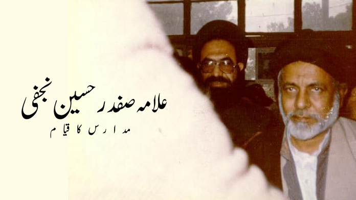 محسن ملت سید صفدر حسین نجفی اور مدارس کا قیام