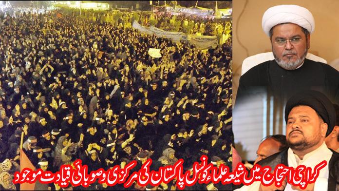 کراچی احتجاج میں شیعہ علماء کونسل پاکستان کی مرکزی و صوبائی قیادت موجود