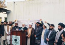 سانحہ کوئٹہ پر ملی یکجہتی کونسل پاکستان کی پریس کانفرنس و اجلاس