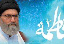 خواتین عالم کیلئے مثالی شخصیت سیدہ فاطمہ زہرا ؑ کی ذات ہے ، قائد ملت علامہ ساجد نقوی
