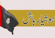 شیعہ علماء کونسل پاکستان کا اطلاعیہ جاری ہوشیار باش