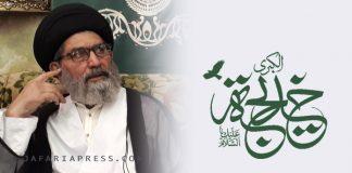 سیدہ خدیجۃ الکبری ؑکی سیرت طاہرہ پرآدمیت کونازہے ۔علامہ ساجدعلی نقوی