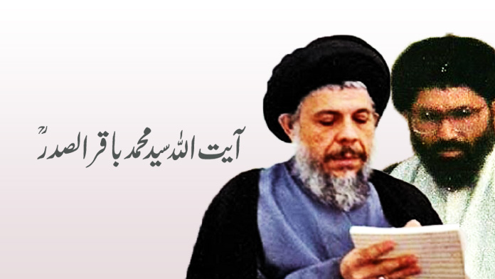 آیت اللہ باقر الصدر ،مفکر،باصلاحیت و ہمہ جہت شخصیت کے مالک تھے،علامہ ساجد نقوی