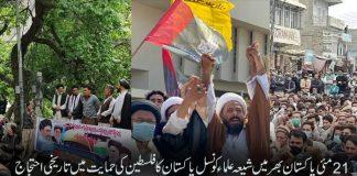 شیعہ علماکونسل پاکستان اور جے ایس او کااسرائیلی جارحیت کیخلاف ملک گیر احتجاج