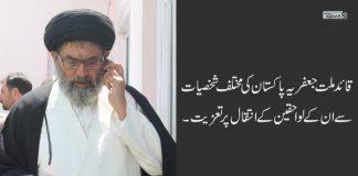 قائد ملت جعفریہ پاکستان کی مخلتف شخصیات سے ان کے لواحقین کے انتقال پر تعزیت