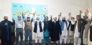 """اسلامی تحریک پاکستان گلگت میں میزبانی میں """"اتحاد امت و یکجہتی فلسطین کانفرنس"""