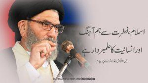 اسلام، فطرت سے ہم آہنگ ا ور انسانیت کا علمبردار ہے،قائد ملت جعفریہ علامہ ساجد نقوی