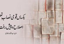یکساں قومی نصاب ِ تعلیم اصلاح و پیش رفت مرتبہ: سید اظہار بخاری