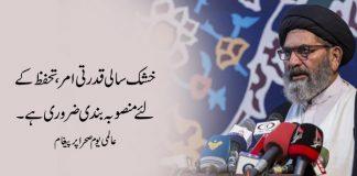 خشک سالی قدرتی امر، تحفظ کےلئے منصوبہ بندی ضروری ہے، قائد ملت جعفریہ پاکستان علامہ ساجد نقوی