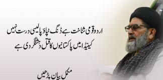 اردو قومی شناخت ،ڈنگ ٹپاﺅ پالیسی کی بجائے دستور کے مطابق نافذ کی جائے،علامہ ساجد نقوی