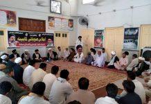 شیعہ علماء کونسل صوبہ سندھ کی کابینہ کی حلف برداری