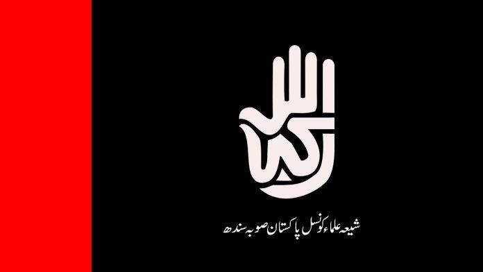 شیعہ علماء کونسل پاکستان صوبہ سندھ کا نیا صدارتی انتخاب 6جون کو ہوگا