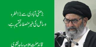 بڑھتی آبادی سے بڑا خطرہ وسائل کی غیر منصفانہ تقسیم ہے ،قائد ملت علامہ ساجد نقوی