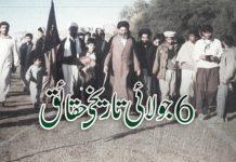 چھ جولائی: عادلانہ نظام کے قیام اور عوامی و بنیادی حقو ق کی پاسداری کا دن قائد ملت جعفریہ