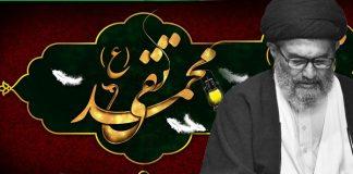 امام محمد تقی علیہ السلام کے یوم شہادت پر قائد ملت جعفریہ پاکستان علامہ ساجد نقوی کا پیغام