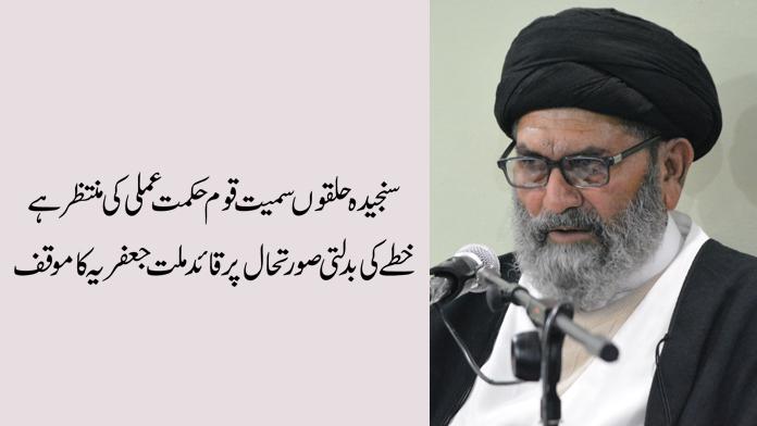 سنجید ہ حلقوں سمیت قوم حکمت عملی کی منتظر ہے، قائد ملت جعفریہ علامہ ساجد نقوی