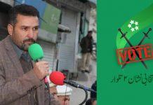 حلقہ ۴ نگر اسلامی تحریک پاکستان نے ایوب وزیری کو ضمنی انتخاب کے لئے ٹکٹ جاری کردیا
