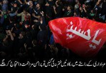 عزاداری کے راستے میں رکاوٹیں ختم نہ کی گئیں تو بھرپور پر امن مزاحمت کرینگے شیعہ علماء کونسل پاکستان