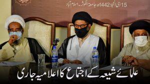 علمائے شیعہ کے اجتماع کا اعلامیہ جاری