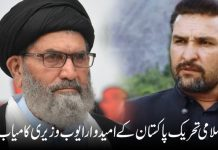 ایوب وزیری کی جیت پر کارکنان و عوام کو مبارک قائد ملت جعفریہ پاکستان
