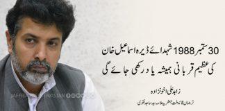 شہدائے ڈیرہ اسماعیل خان کی عظیم قربانی ہمیشہ یاد رکھی جائے گی، ترجمان قائد ملت علامہ ساجد نقوی