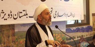 اسلامی تحریک پاکستان کی جانب سے منعقدہ آل پارٹیز کانفرنس