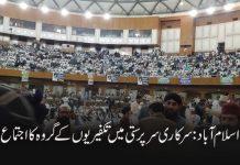 اسلام آباد : سرکاری سرپرستی میں تکفیریوں کے گروہ کا اجتماع | شیعہ علماء کونسل پاکستان