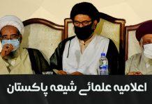 اعلامیہ علماء و ذاکرین کانفرنس،اسلام آباد،مورخہ23ستمبر2021ء تحفظِ حقوق مکتبِ تشیع و تحفظِ عزاداری