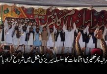 اسلام آباد میں تکفیریوں اور لشکریوں کا اجتماع | شیعہ علماء کونسل پاکستان