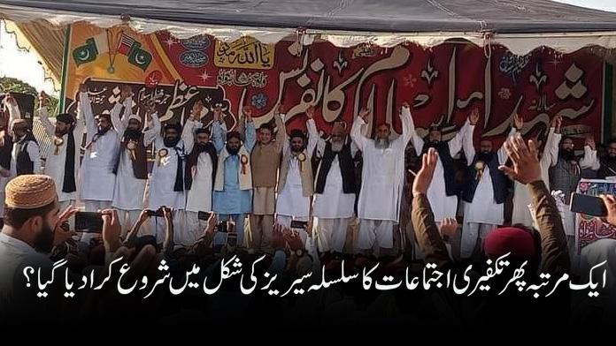 اسلام آباد میں تکفیریوں اور لشکریوں کا اجتماع   شیعہ علماء کونسل پاکستان